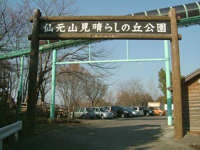 埼玉県小川町公園