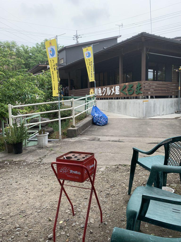 渋川市川魚グルメ館くるま