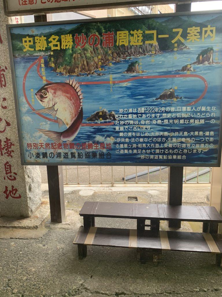 鯛の浦 小湊